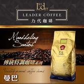 【力代】曼巴咖啡豆 --1磅/袋