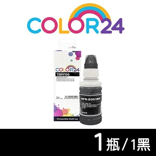 【COLOR24】for EPSON 黑色 T00V/T00V1/T00V100/70ml 相容連供墨水 /適用 L3110/L3150/L1110/L3116/L5190/L5196