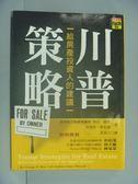 【書寶二手書T4/投資_IIE】川普策略-給房產投資人的建議_喬治.羅斯、安德魯