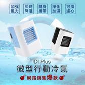 IDI Plus+ 微型 行動冷氣 二代 水冷扇 攜帶式 迷你冷扇 奈米濾紙 移動式冷氣