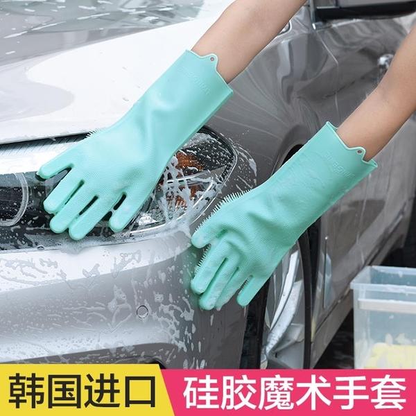 尺寸超過45公分請下宅配韓國進口洗碗手套加厚洗車家務寵物清潔硅
