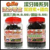 * KING WANG *活力GooToe 葉綠素+雞肉 六角/螺旋潔牙棒(桶裝) 多種尺寸