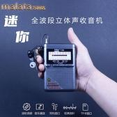 收音機 袖珍收音機全波段小型迷你新款便攜式插卡充電老人半導體播放器