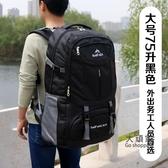 登山包 背包男後背包時尚超大容量行李背包休閒旅行旅游戶外登山包軍訓包【快速出貨】