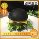 INPHIC-碳黑漢堡模型 碳黑漢堡 黑牛堡 美式漢堡 黑堡-IMFG015104B