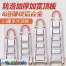鋁梯 奧譽鋁合金家用梯子加厚四五步多功能...