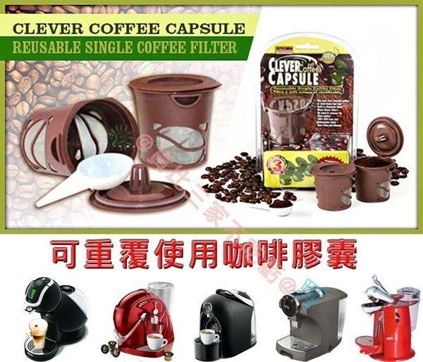 ☆貨比三家☆ 咖啡膠囊機 Nespresso 雀巢 Belamolly 手沖咖啡 浸潤滴漏式 填充膠囊 環保膠囊