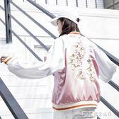 棒球外套 緞面外套女刺繡棒球服韓版原宿BF風短款飛行夾克上衣 探索先鋒