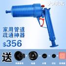 馬桶疏通神器 送四款槍頭  氣壓式通管器 水管堵塞 馬桶堵塞 水管疏通器 清潔 居家 廁所 生日