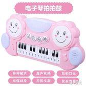 兒童電子琴寶寶初學入門早教鋼琴小音樂0-3歲2男女孩嬰兒益智玩具 DJ7166【宅男時代城】