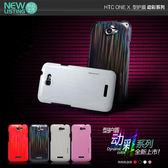 ☆愛思摩比☆~HTC ONE X S720E 專用NILLKIN 動彩系列型護盾保護殼 雷射炫彩 硬殼 保護套