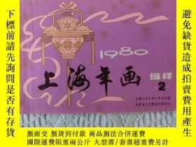 二手書博民逛書店罕見1980年上海年畫縮樣(2)Y27911 上海人民美術出版社