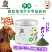 【培菓寵物48H出貨】美國哈維博士Dr.Harveys》犬用複合維他命草本營養粉-7oz