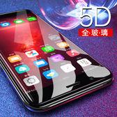 iPhone X Xs Max XR 8 7 6 6S Plus 鋼化膜 不碎邊 5D冷雕 滿版 9H防爆 鋼化玻璃膜 玻璃貼 螢幕保護貼