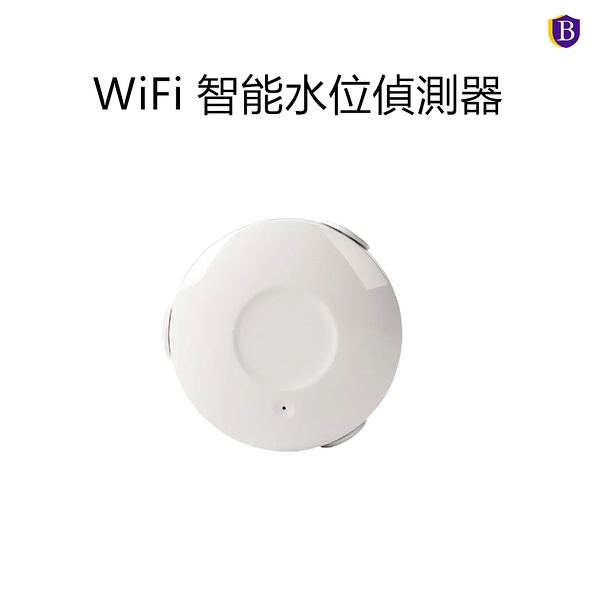 安管家 S-Butler WiFi智能淹水偵測器