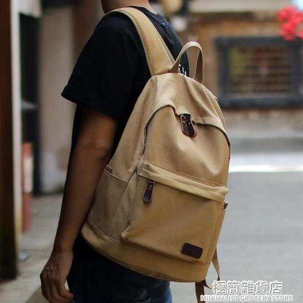 書包中學生初中生大容量男雙肩包簡約韓版潮牌大學生校園帆布背包 極簡雜貨