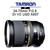TAMRON 24-70mm F2.8 SP Di VC USD A007 (公司貨 )