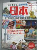 【書寶二手書T7/旅遊_WFW】大手牽小手!全家玩遍日本_旅遊玩家