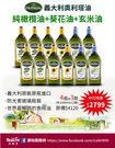 【中元特惠】油4瓶x3款(藍色DM左下)