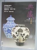 【書寶二手書T1/雜誌期刊_QAS】典藏古美術_141期_書畫真偽誰說了算等