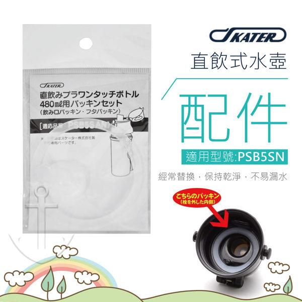 SKATER 日本製 PSB5SAN 直飲式水壺專用配件
