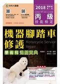 丙級機器腳踏車修護學術科通關寶典-2018年最新版(第九版)