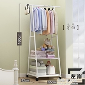 簡易衣帽架落地掛衣架創意衣服架臥室置物架門廳收納衣架子可移動 美物生活館
