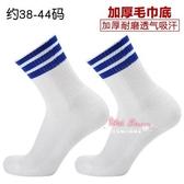 足球襪 膠底防滑足球襪短筒籃球襪中高筒足球襪男長筒襪款加厚運動短襪子 多款