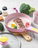 麥飯石平底鍋煎鍋不粘鍋牛排家用鍋煎蛋鍋煎餅鍋小電磁爐燃氣通用ATF 美好生活