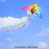 風箏 微風易飛高檔2019新款成人大 特大鳳凰風箏-免運直出zg