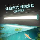 店慶優惠兩天-水族箱LED燈吉印高透光魚缸燈 水草燈LED燈防水水族箱照明燈LED潛水燈高顯指xw
