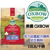 《美國OXBOW》天竺鼠幼鼠配方飼料 - 幼天飼料 (10磅)