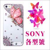 SONY Xperia1 Xperia10 Plus XZ3 L3 XA2+ XA2 Ultra XZ2 Premium 蝴蝶天使 手機殼 水鑽殼 訂製