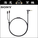 【海恩特價 ing】SONY MUC-M12SM2 耳機線 KIMBER KABLE 升級線 發燒線