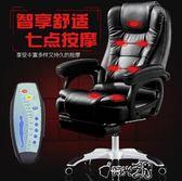 萊克帝家電腦椅家用辦公椅可躺老板椅升降轉椅按摩擱腳午休座椅子igo時光之旅
