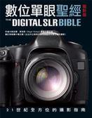 (二手書)數位單眼聖經:最新版