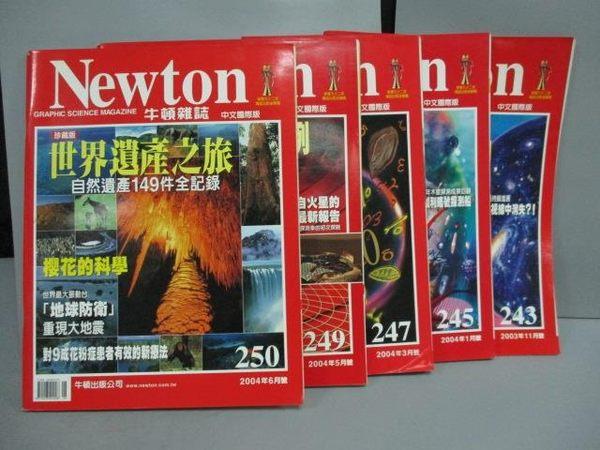 【書寶二手書T3/雜誌期刊_XCC】牛頓_243~250期間_共5本合售_世界遺產之旅等