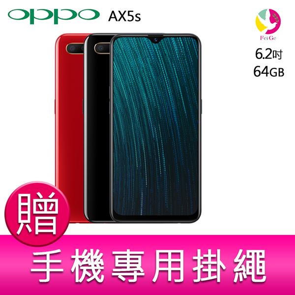 分期0利率 OPPO AX5s 3G/64G 6.2吋 八核心智慧型手機 贈『手機專用掛繩*1』