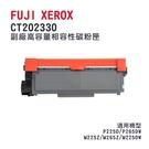 【有購豐】【現貨】Fuji Xerox CT202330 黑色副廠相容碳粉匣|適用P225d/P265dw/M225z/M265z