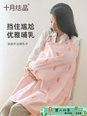 哺乳巾 蓋喂奶遮擋衣防走光外出辣媽款外出斗篷多功能罩衣 麗人印象 免運