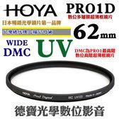 [無敵PK價] HOYA PRO1D UV 62mm WIDE DMC 德寶光學.高階超薄框多層膜保護鏡 .公司貨