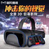 VR眼鏡vr眼鏡手機專用ar眼睛3d游戲小米愛奇藝電影蘋果 曼莎時尚