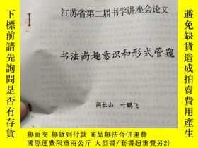 二手書博民逛書店罕見闕長山編寫――書法尚趣意識和形式管窺Y11477 出版199
