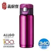 《義廚寶》Allgo歐力多幻彩系列彈蓋型不鏽鋼保溫輕巧瓶340ml-桃紅 / MBO-340(TP)
