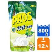 PAOS泡舒 洗潔精 補充包-綠茶 800g (12包)/箱【康鄰超市】