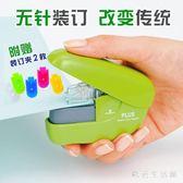 訂書機 創意多功能環保安全省力型無針訂書機無釘空氣訂書器學生辦公用 CP3602【歐爸生活館】
