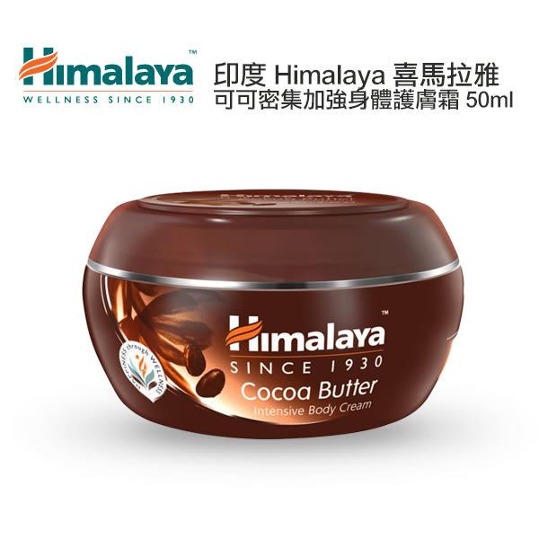 印度 Himalaya 喜馬拉雅 可可密集加強身體護膚霜 50ml 保濕加強 身體乳液【PQ 美妝】