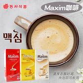 韓國 Maxim咖啡 咖啡 速溶咖啡 白金 摩卡 條裝咖啡 沖泡飲品 速溶飲品 咖啡隨身包
