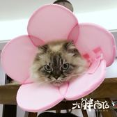大胖大胖 花朵伊麗莎白圈寵物貓狗頭罩脖套防咬防舔恥辱罩