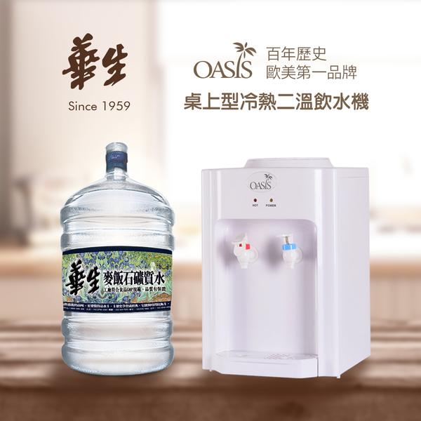 桶裝水 飲水機 台北 桶裝水 優惠組
